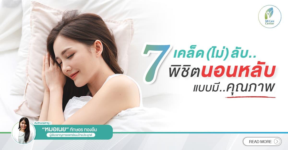 7 เคล็ด(ไม่)ลับ พิชิตนอนหลับ แบบมี..คุณภาพ