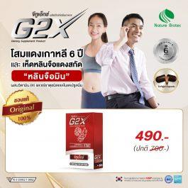 G2X (Dietary Supplement)