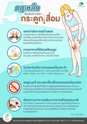 Infographic-02-1